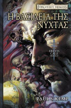 The Erevis Cale Trilogy : Η Βασιλεία της Νύχτας