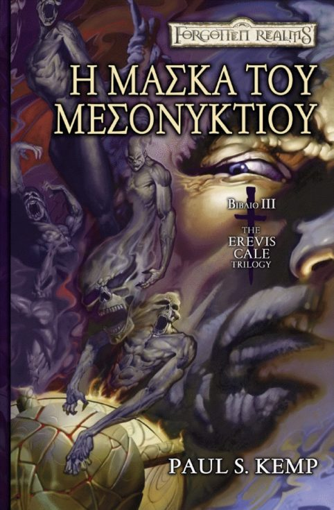 The Erevis Cale Trilogy : Η Μάσκα Του Μεσονυκτίου -βιβλίο 3