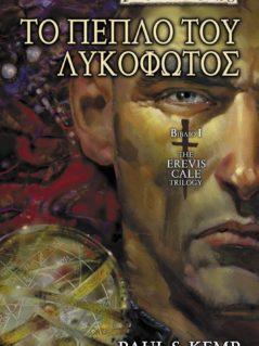 The Erevis Cale Trilogy : Το Πέπλο Του Λυκόφωτος