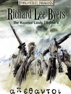 The Haunted Lands : Απέθαντοι - Βιβλίο 2