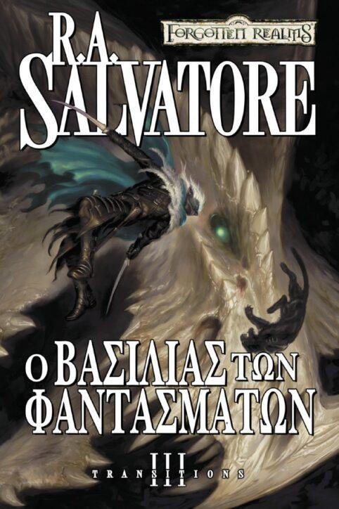 Transitions : Ο Βασιλιάς των Φαντασμάτων – Βιβλίο 3
