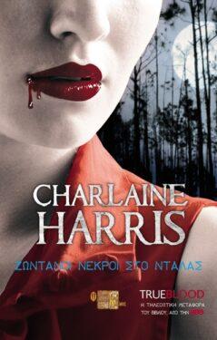 True Blood : Ζωντανοί Νεκροί Στο Ντάλας
