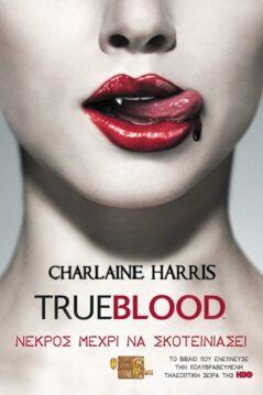 True Blood : Νεκρός Μέχρι να Σκοτεινιάσει