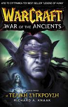 Warcraft - War Of The Ancients - Βιβλίο Τρίτο : Η Τελική Σύγκρουση