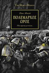 Warhammer 40K : The Horus Heresy - Βιβλίο 1 - Ο Πολέμαρχος Ώρος