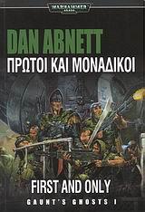 Warhammer 40k - Gaunt's Ghosts - Βιβλίο 1 - Πρώτοι και Μοναδικοί