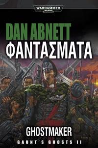 Warhammer 40k : Gaunt's Ghosts - Βιβλίο 2 - Φαντάσματα