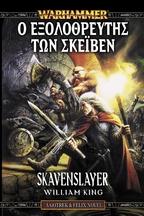 Warhammer : Gotrek & Felix - Βιβλίο 2 - Ο Εξολοθρευτής Tων Σκέιβεν