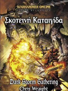 Warhammer Online : Σκοτεινή Καταιγίδα