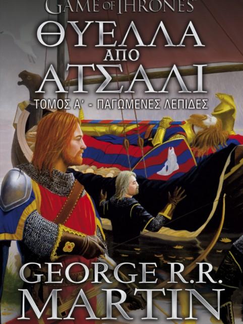 Westeros : Το Τραγούδι Της Φωτιάς Και Του Πάγου - Θύελλα Απο Ατσάλι , Α' Τόμος