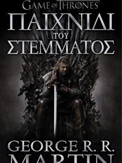 Westeros : Το Τραγούδι Της Φωτιάς Και Του Πάγου - Παιχνίδι Του Στέμματος