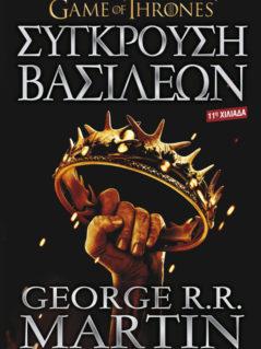 Westeros : Το Τραγούδι Της Φωτιάς και του Πάγου - Σύγκρουση Βασιλέων
