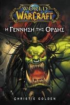 World Of Warcraft - Βιβλίο Πρώτο-Η Γέννηση Της Ορδής
