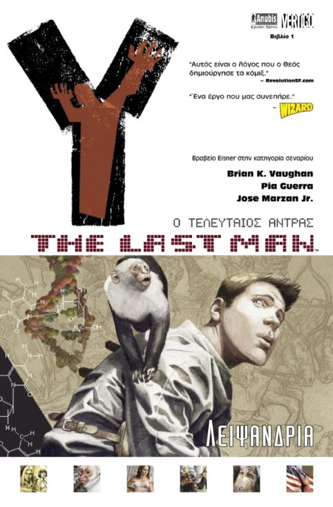 Y The Last Man Λειψανδρία,