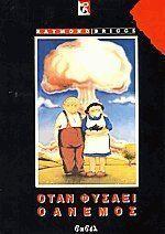 otan_fysaei_