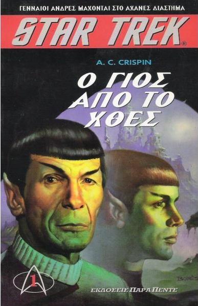 Star Trek Ο Γιός Από Το Χτες
