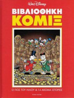 Βιβλιοθήκη Κόμιξ - Ο Γιός Του Ήλιου Και 14 Ακόμα Ιστορίες