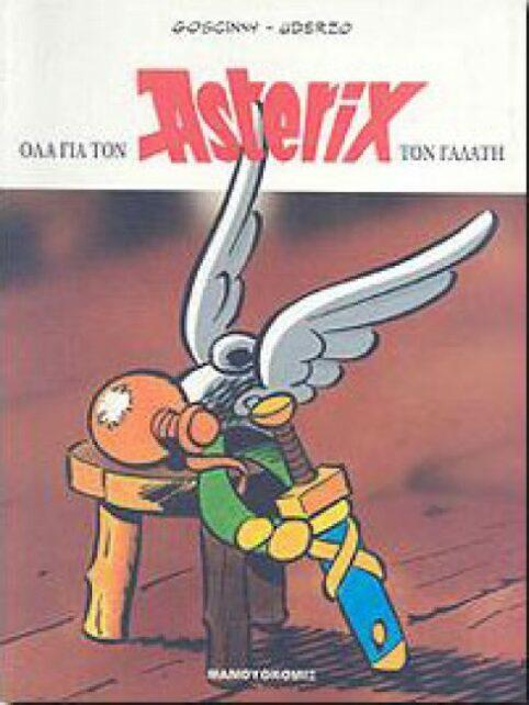 Όλα Για Τον Asterix Τον Γαλάτη