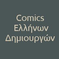 Έλληνες Δημιουργοί Comics