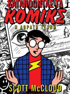 Κατανοώντας Τα Κόμικς: Η Αόρατη Τέχνη