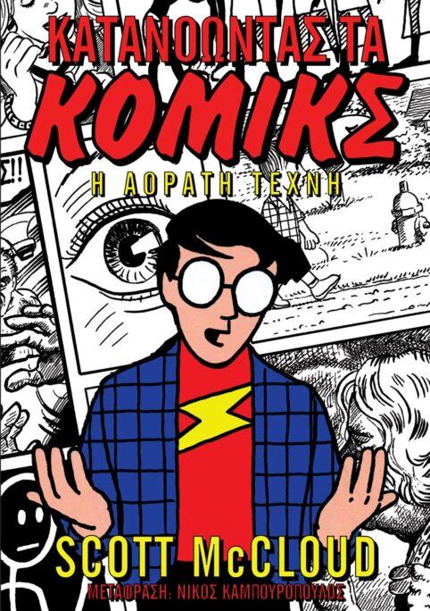 Κατανοώντας Τα Κόμικς Η Αόρατη Τέχνη