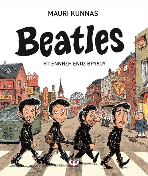 Beatles: Η Γέννηση Ενός Θρύλου