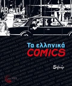Τα Ελληνικά Κόμικς