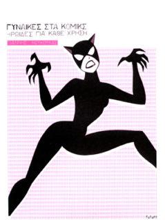 Γυναίκες Στα Κόμικς : Ηρωίδες Για Κάθε Χρήση
