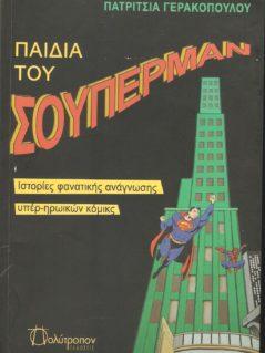 Παιδιά Του Superman