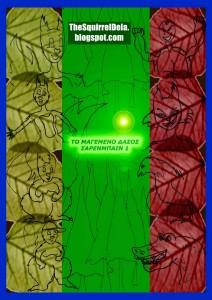 Εξώφυλλο - Το μαγεμένο δάσος Σάρενμπαιν 1