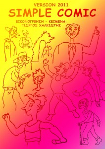 Simple Comic (version 2011)