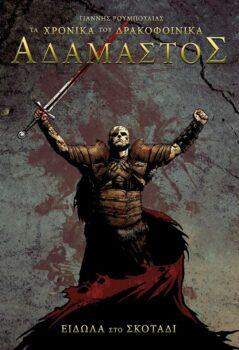Τα Χρονικά Του Δρακοφοίνικα Αδάμαστος : Είδωλα Στο Σκοτάδι