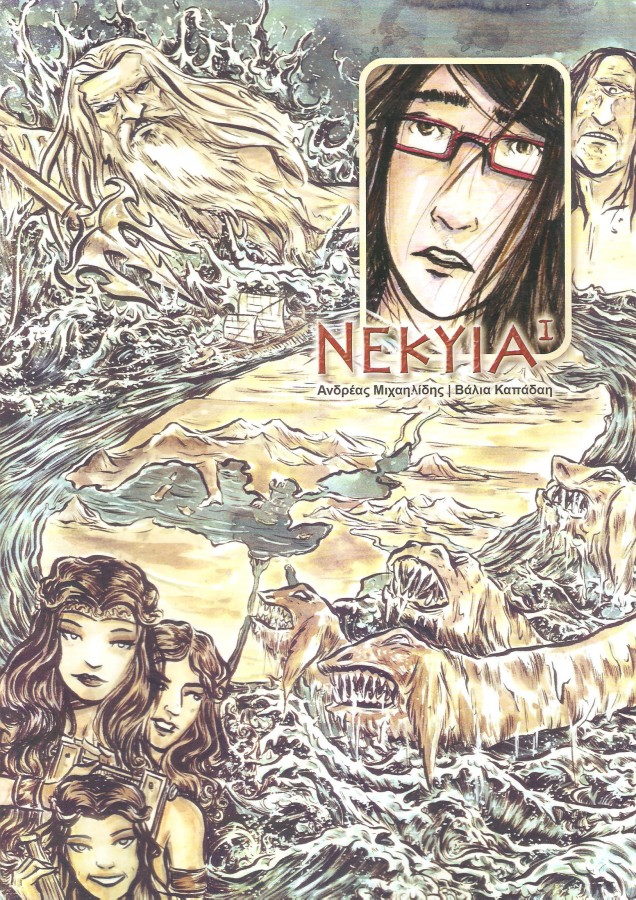 Nέκυια Ι