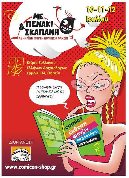 Πρόγραμμα Και Συμμετοχές Του Φεστιβάλ Ιούλιος 2015