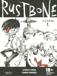 Rustbone