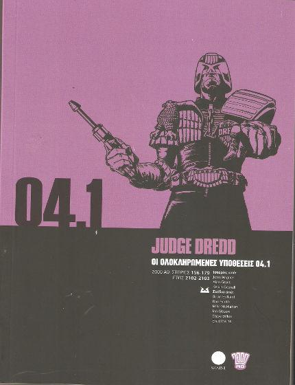 Judge Dredd : Οι Ολοκληρωμένες Υποθέσεις 04.1
