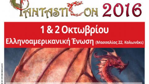 fantasticon-2016