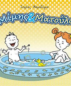 Μίμης-Και-Ματούλα_1