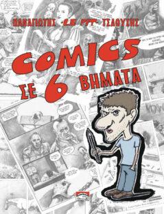 Comics σε 6 βήματα
