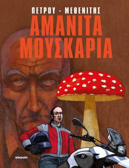 Αμανίτα Μουσκάρια