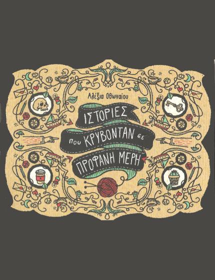 Ιστορίες Που Κρύβονται Σε Προφανή Μέρη