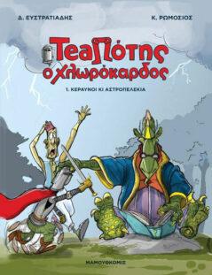 TeaΠότης - Κεραυνοί Κι Αστροπελέκια