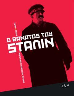 Ο Θάνατος Του Στάλιν