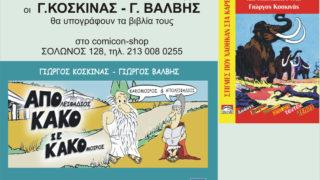Παρουσίαση Κοσκινά - Βάλβη