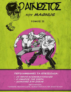 Ο Αγνωστος Του Magnus 2