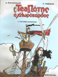 TeaΠότης Ο Χλωρόκαρδος - Γοργόνες Και Μάγκισες