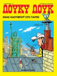 Λούκυ Λουκ 84, Ένας Καουμπόι Στο Παρίσι