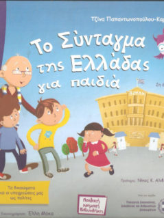 Το Σύνταγμα Της Ελλάδας Για Παιδιά
