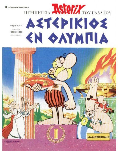 Αστερίκιος Εν Ολυμπία – Σκληρόδετο Αστερίξ – Αρχαία