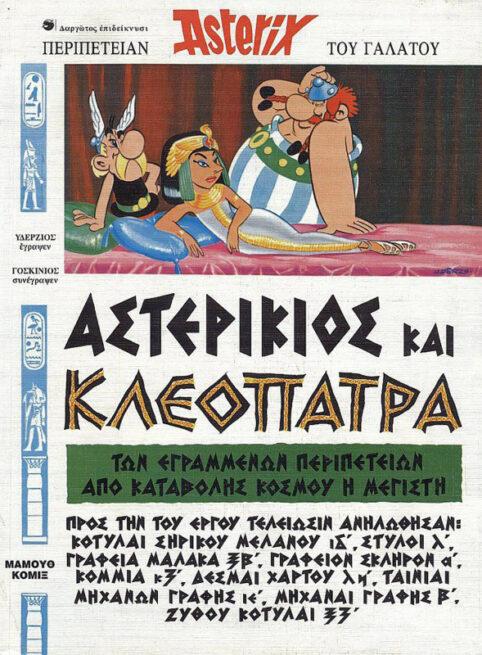 Αστερίκιος Και Κλεοπάτρα – Σκληρόδετο Αστερίξ Αρχαία
